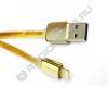 Кабель USB для iPhone-5 1м 067 силикон золото