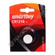 Батарейка SmartBuy CR 1216 (1/12/720)