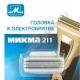 Головка к электробритве МИКМА 211
