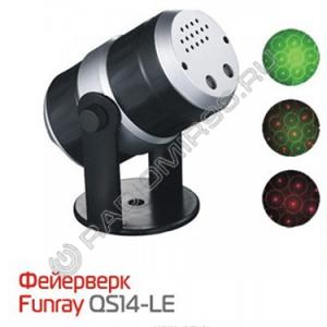 """Лазерная система Funray QS14-LE """"Фейерверк"""""""