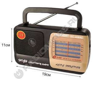 Радиоприемник ГОРИЗОНТ SC-408AC