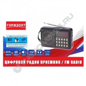 Радиоприемник ГОРИЗОНТ SC-011UB