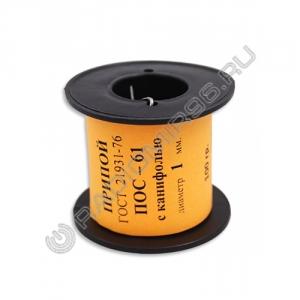 Припой с канифолью ПОС-61 1,0мм 100г катушка